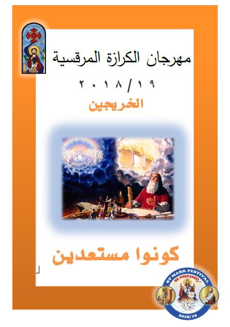 SMF18 Graduates Arabic Theory Book